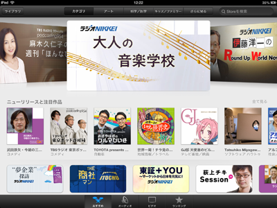 iPad_130513Padcast09