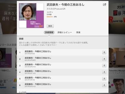 iPad_130513Padcast10