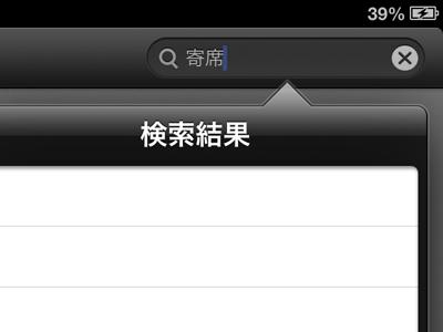 iPad_130515Podcast01