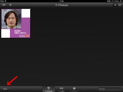 iPad_130515Podcast03