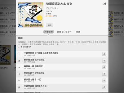 iPad_130515Podcast05