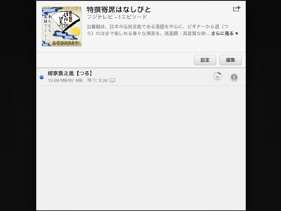 iPad_130515Podcast07