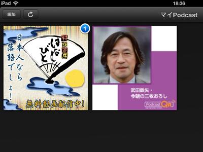 iPad_130515Podcast08