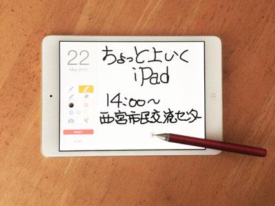 iPad_130516JOT05