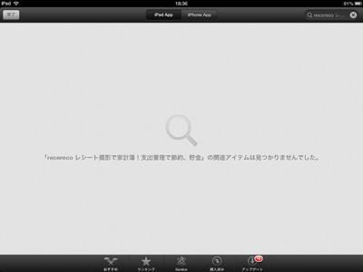 iPad_130520reco02