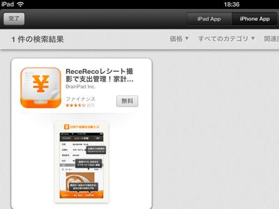 iPad_130520reco04