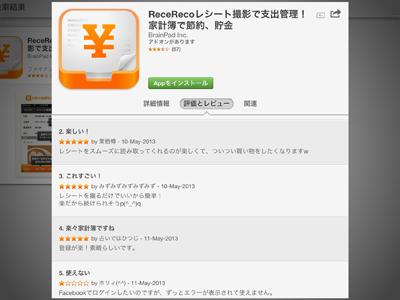 iPad_130520reco05