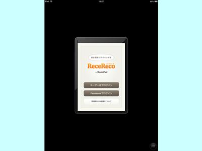 iPad_130520reco07