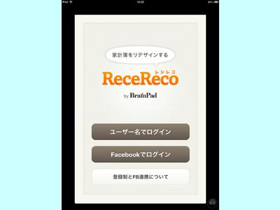 iPad_130520reco08