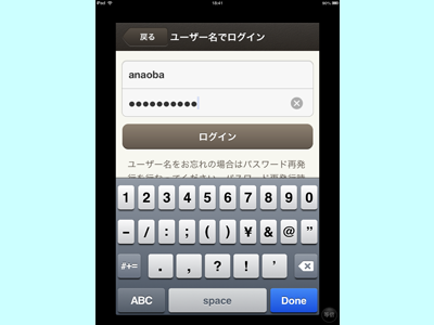 iPad_130520reco10