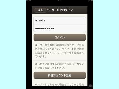 iPad_130520reco11