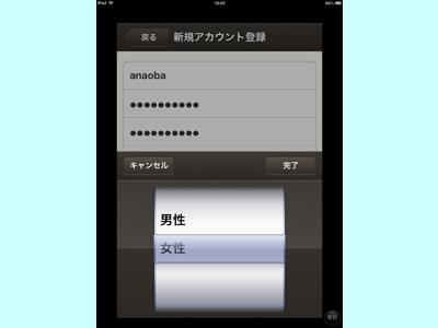 iPad_130520reco12