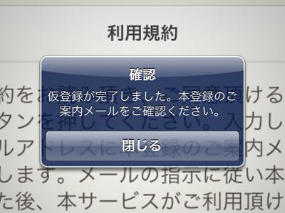 iPad_130520reco15