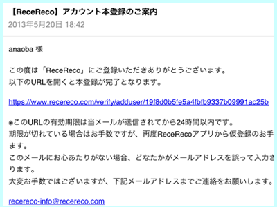 iPad_130520reco16