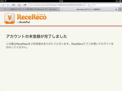 iPad_130520reco17