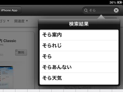 iPad_130611そら案内01