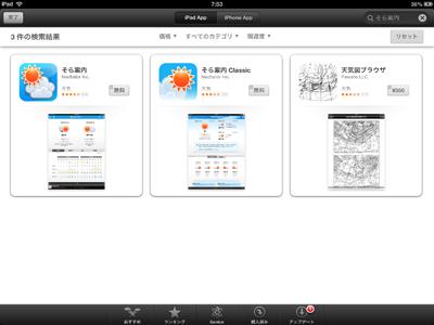 iPad_130611そら案内02