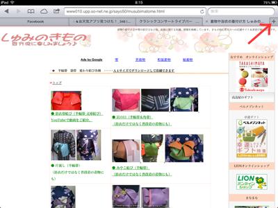 iP_130616Safariワザ0
