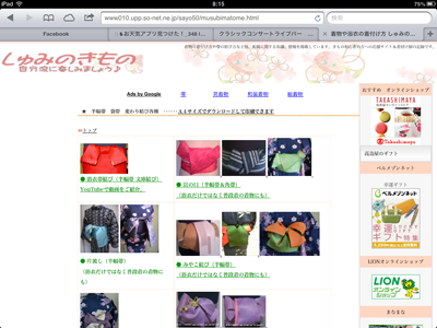 iP_130616Safariワザ06
