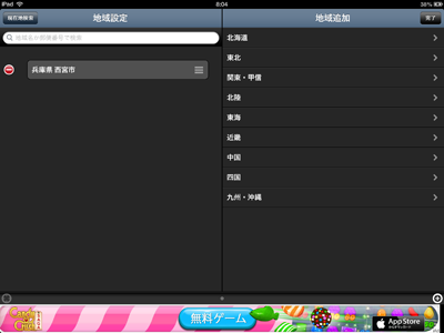 iPad_130611そら案内09