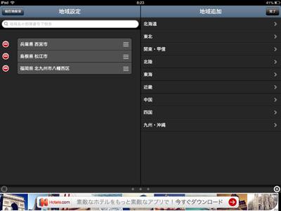 iPad_130611そら案内15