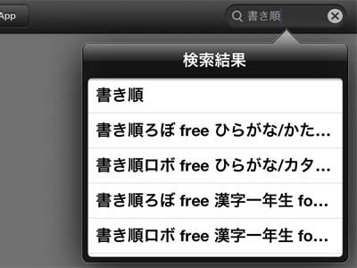iP_書き順02