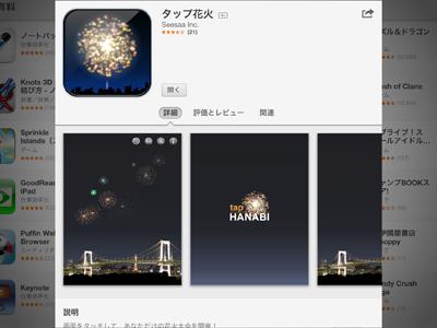 iPad_130717花火05