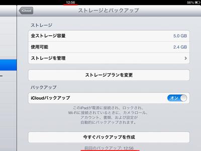 iP_130702バックアップ08