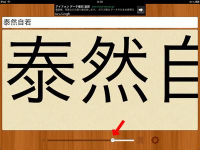 iP_130728漢字12