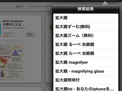 iPad_130713でか文字01