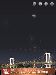 iPad_130717花火12