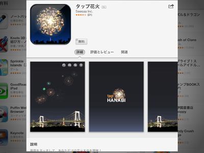 iPad_130717花火04