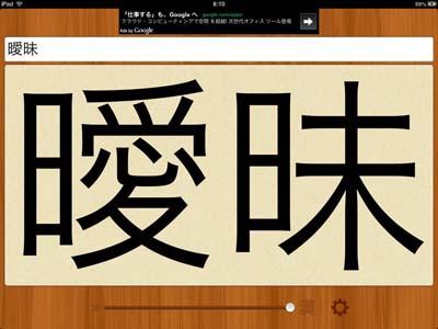 iP_130728漢字09