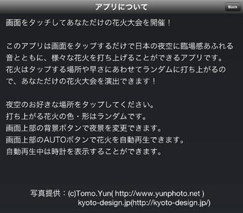 iPad_130717花火09