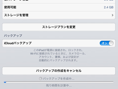 iP_130702バックアップ06