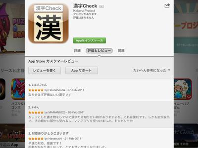 iP_130728漢字04