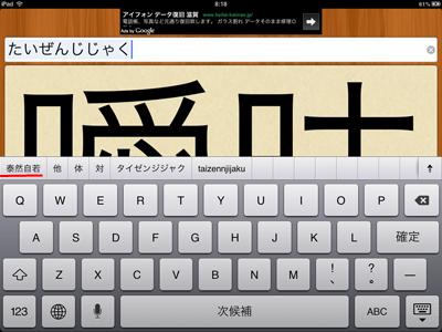 iP_130728漢字10
