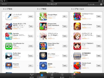 iPad_130717花火02