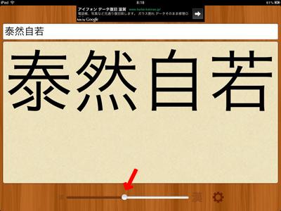 iP_130728漢字13