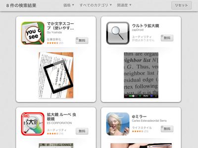 iPad_130713でか文字02