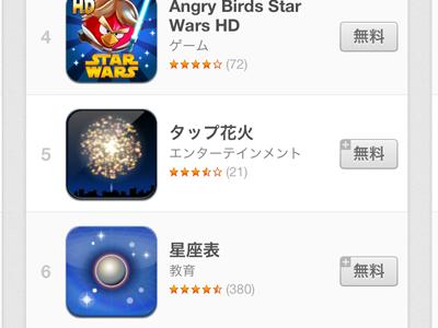 iPad_130717花火03