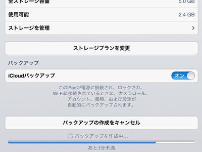 iP_130702バックアップ07