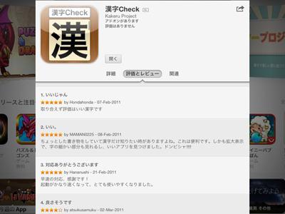 iP_130728漢字05