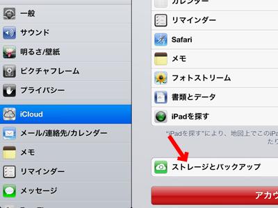 iP_130702バックアップ01