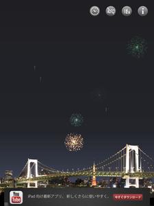 iPad_130717花火11