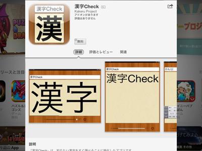 iP_130728漢字03