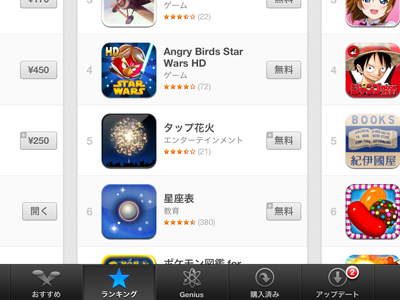 iPad_130717花火01