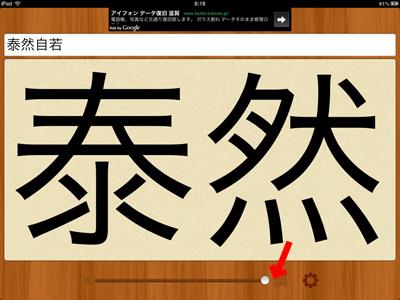 iP_130728漢字11