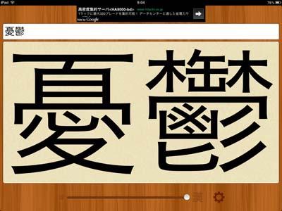 iP_130728漢字14