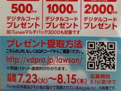 iPad_130726QR01a